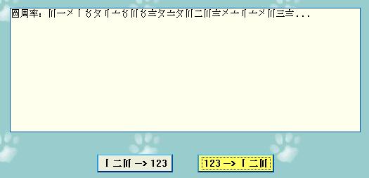 Suzhou Numerals Conversion Tool